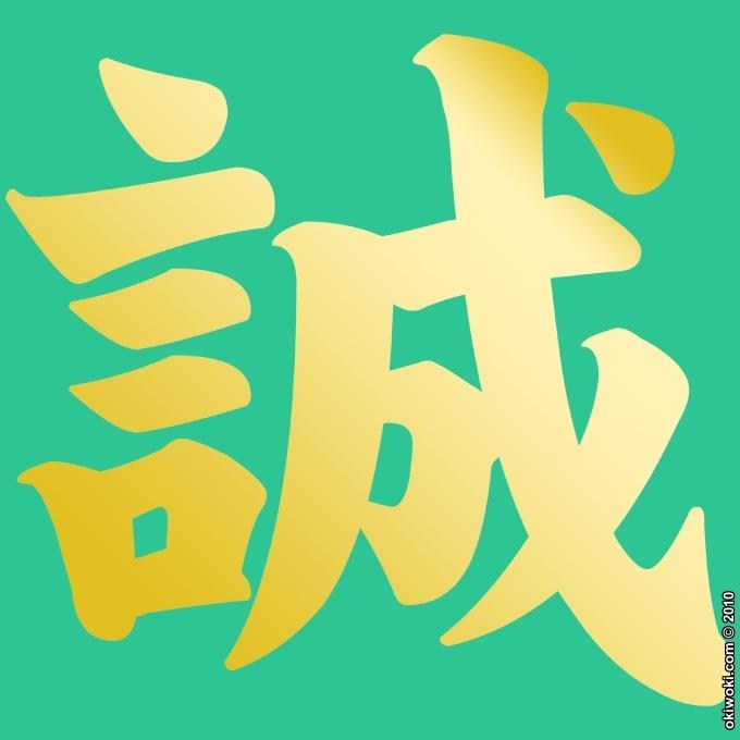 t shirt femme kanji makoto la voie de la sagesse et de la v rit effet or okiwoki la. Black Bedroom Furniture Sets. Home Design Ideas