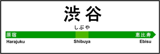 Pulls Japon Gares parodique  : Gare de Shibuya ! (Parodie Japon Gares)