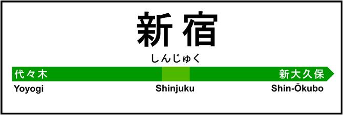 Pulls Japon Gares parodique  : Gare de Shinjuku ! (Parodie Japon Gares)