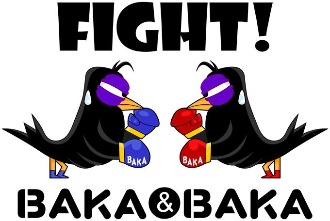 Baka Baka Fight !!