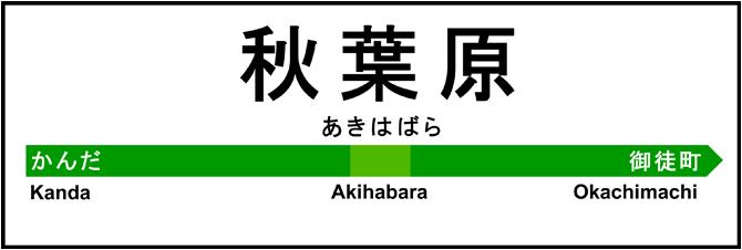 Gare de Akihabara !